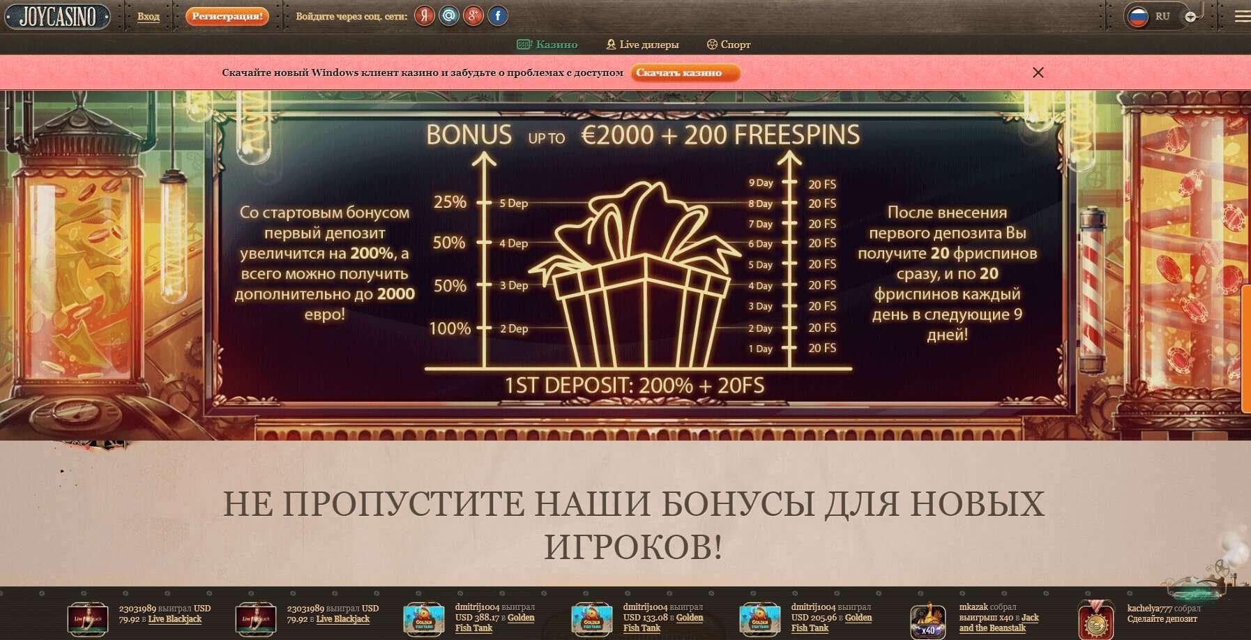 официальный сайт джой казино 777 бонус за регистрацию